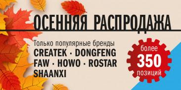 Осенняя распродажа в УралКом